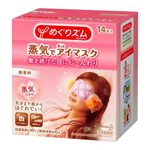 めぐりズム蒸気でホットアイマスク 無香料 14枚入×12個 (計168枚)(富士薬品)【クレジット決済のみ】KO