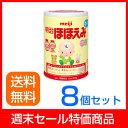 【週末特売品】粉ミルク 明治ほほえみ 800g×8缶セット [meiji]【送料無料】