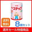 【週末特売品】粉ミルク 明治ステップ 820g×8缶セット [meiji]【送料無料】