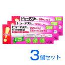 【第2類医薬品】ドゥーテスト.hCG 2回用3個セット [妊...