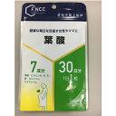 FNCC)葉酸 30日分(30粒)