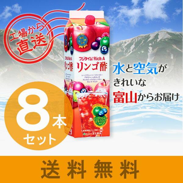 富士薬品直販りんご酢フジタイムRichA1800mL×8本セット送料無料リンゴ酢飲む酢健康食品楽ギフ