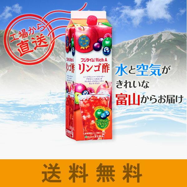 【富士薬品直販】りんご酢 フジタイムRichA 1800mL (リンゴ酢 飲む酢 飲むお酢…...:fujiyaku:10000441