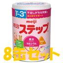 粉ミルク 明治ステップ 800g×8缶セット meiji 【月間特売】
