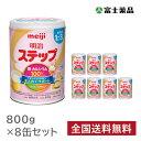 【2021年9月までの期限のため特価】粉ミルク 明治ステップ 800g×8缶セット meiji