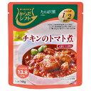からだシフトたんぱく質 チキンのトマト煮込み 140g×40個入り (1ケース) (MS)