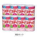 200円引クーポン 粉ミルク 明治ステップ 800g×8缶セット meiji