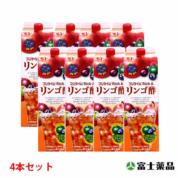 富士薬品直販りんご酢フジタイムRichプラス1800mL×8(リンゴ酢飲む酢飲むお酢健康食品栄養ドリ