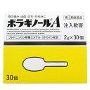 【第(2)類医薬品】 ボラギノール A注入軟膏 (2g×30...