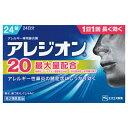 ★【第2類医薬品】 アレジオン20 24錠 (アレジオン20...