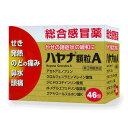 【第(2)類医薬品】ハヤナ顆粒A (46包) セイムスの風邪...