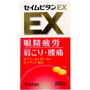 【第3類医薬品】セイムビタンEX(260錠)セイムス ビタミ...