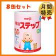 粉ミルク 明治ステップ 820g×8缶セット [meiji]【送料無料】【月間特売】