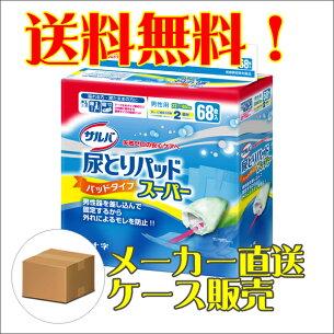 スーパー 4987603331419 紙おむつ