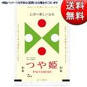 【送料無料】山形県産 つや姫 5kg【直送品・クレジット決済のみ】NF