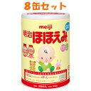 粉ミルク 明治ほほえみ 800g×8缶セット [meiji]【送料無料】 【月間特売】