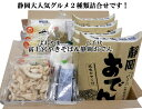 富士宮焼きそば&静岡おでんセット( 送料無料/ヤマト運輸 )