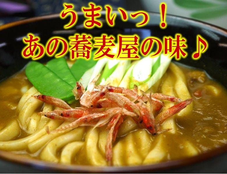 和風スープカレーの商品画像