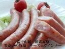富士山麓 朝霧高原 まかいの牧場 チーズinウインナー 素材、製法にこだわった本物のウインナーをご堪能下さいませ。 富士山麓...