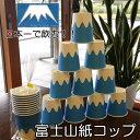 富士山 紙コップ(10個セット)