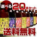 【送料無料】『富士桜高原麦酒』金賞受賞地ビール選べる地ビール20本セット[500ml瓶]【smtb-t】