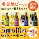 【ビールギフト】【クラフトビール お歳暮】【ポイント10倍】...