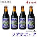 アルコール度数7.0%燻製モルトが香る限定ビールクラフトビール「富士桜高原麦酒ラオホボック」4本セット