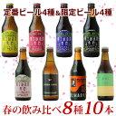 【送料無料】富士桜高原麦酒(ふじざくらこうげんビール)「春のクラフトビール8種10