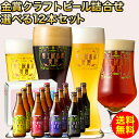クラフトビール ビールギフト「富士桜高原麦酒選べる12本セット」金賞受賞のクラフトビール飲み比べ!地