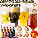 クラフトビール 詰め合わせ セット【ポイント10倍】【送料無