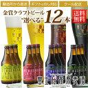 【ビールギフト】「富士桜高原麦酒選べる12本セット」金賞受賞のクラフトビール飲み比べ!【地ビール】【送料無料】【…
