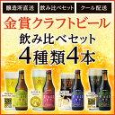 【ビールギフト】【お酒 プレゼント お歳暮 挨拶など】「富士