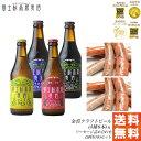 クラフトビール ギフト 詰め合わせ セット【ポイント10倍】...