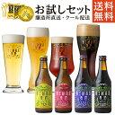 金賞地ビール飲み比べ:「富士桜高原麦酒お試し4本セット」【送