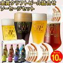 クラフトビール 詰め合わせ セット【ポイント10倍】【送料無料】「富士桜高原麦酒地ビ