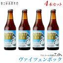 アルコール度数7.0%冬季限定地ビール「富士桜高原麦酒ヴァイツェンボック4本セット」