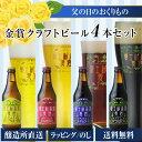 送料込み「富士桜高原麦酒 父の日4本セット」ビアカップ18年連続受賞のクラフトビール