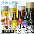 「富士桜高原麦酒 父の日よくばりセット」地ビール4本&5種のソーセージ【地ビール】【送料無料】【2016年】