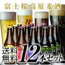 「富士桜高原麦酒選べる12本セット」金賞受賞のクラフトビール飲み比べ!【地ビール】【送料無料】【楽ギフ_のし】【楽ギフ_のし宛書】