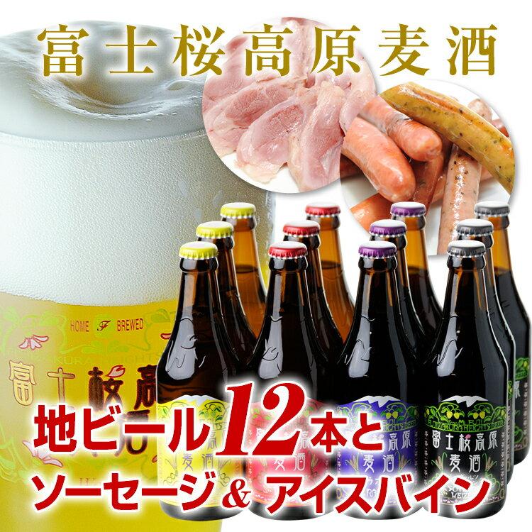 【ビールギフト】【お中元】「富士桜高原麦酒ごちそ...の商品画像