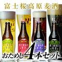 金賞地ビール飲み比べ:「富士桜高原麦酒お試し4本セ