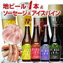 地ビール アイスバイン ソーセージ クラフト