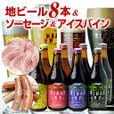 パーティー 地ビール アイスバイン ソーセージ クラフト