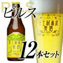 【ビールギフト】地ビール「富士桜高原麦酒ピルス12本セット」【クラフトビール】【送料無料】【楽ギフ_のし】【楽ギフ_のし宛書】