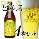 【ビールギフト】地ビール「富士桜高原麦酒ピルス4本セット」【クラフトビール】【楽ギフ_のし】【楽ギフ_のし宛書】【お歳暮】