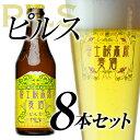 【ビールギフト】【お酒 プレゼント お歳暮 挨拶など】地ビー...