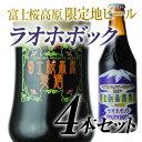 アルコール度数7.0% 燻製モルトが香る限定ビールクラフトビール「富士桜高原麦酒ラオホボック」4本セ
