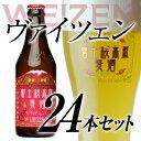 【ビールギフト】「富士桜高原麦酒ヴァイツェン24本セット」ギフトに金賞地ビールを【