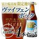 アルコール度数7.0%! 冬季限定地ビール「富士桜高原麦酒ヴァイツェンボック4本セット」