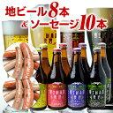 【ビールギフト】【ポイント10倍】【あす楽】【送料無料】「富士桜高原麦酒地ビール8